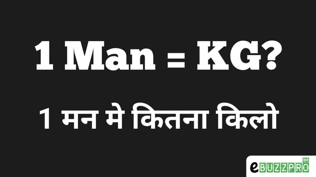 1 Man Me Kitna Kilo Hota Hai - 1 मन कितना किलो का होता है