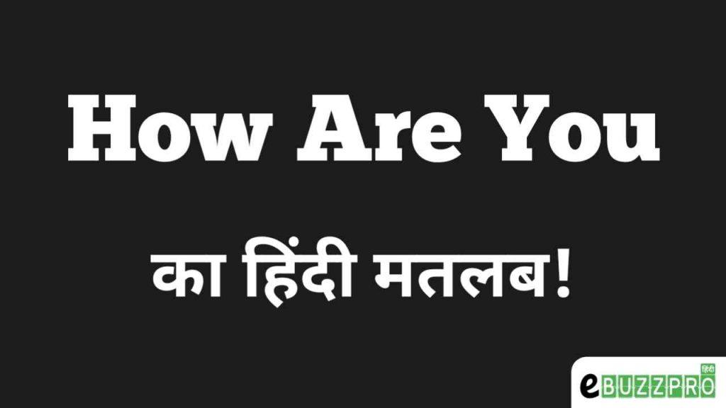 How Are You Ka Hindi Meaning: हाउ आर यू का हिंदी मतलब