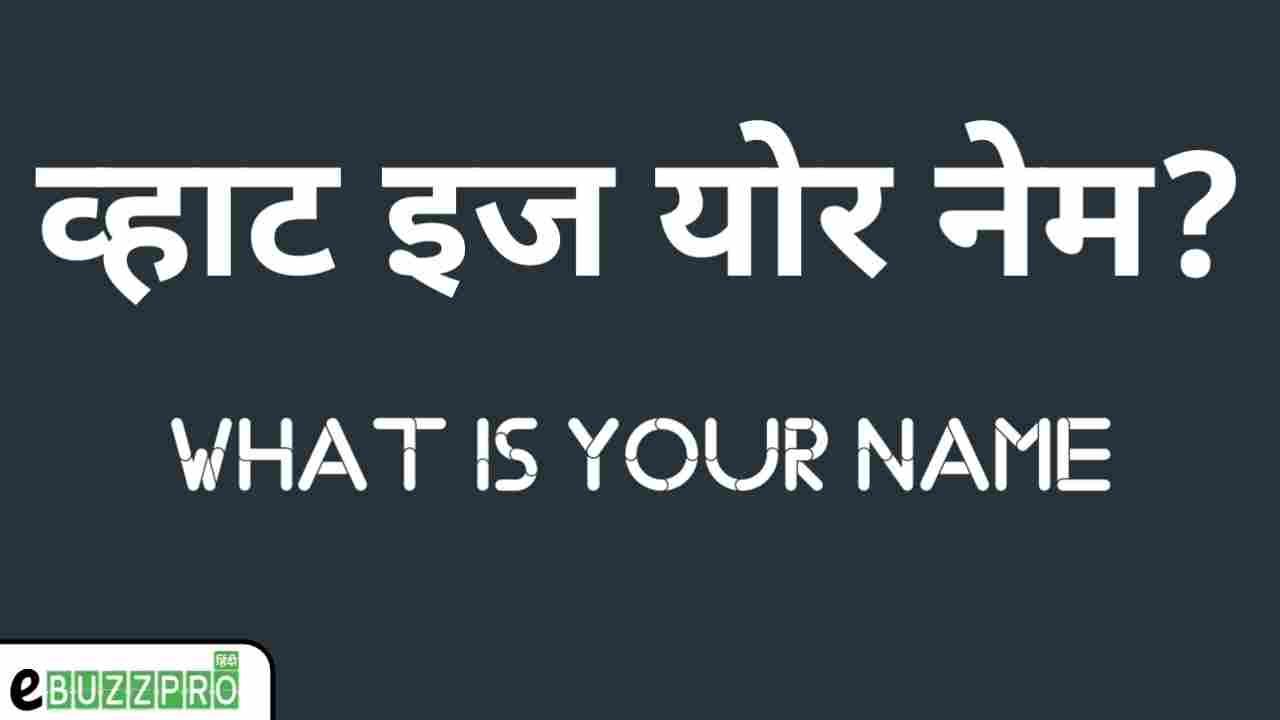 व्हाट इज योर नेम इन हिंदी?: What is Your Name in Hindi