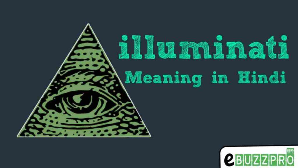 illuminati Meaning in Hindi - इल्लुमिनाती का हिंदी में मतलब