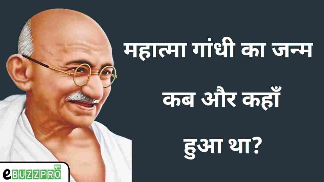 गाँधी जी का जन्म कब हुआ था - Gandhi Ji Ka Janm Kab Hua Tha