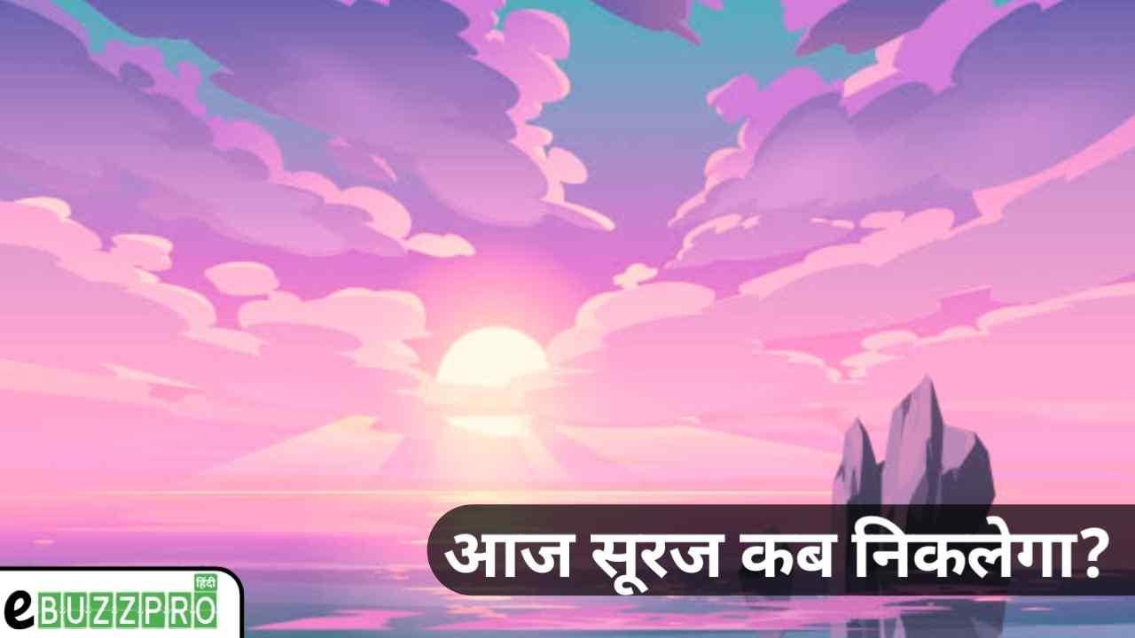 सूरज कब निकलेगा? - Aaj Suraj Kab Nikalega