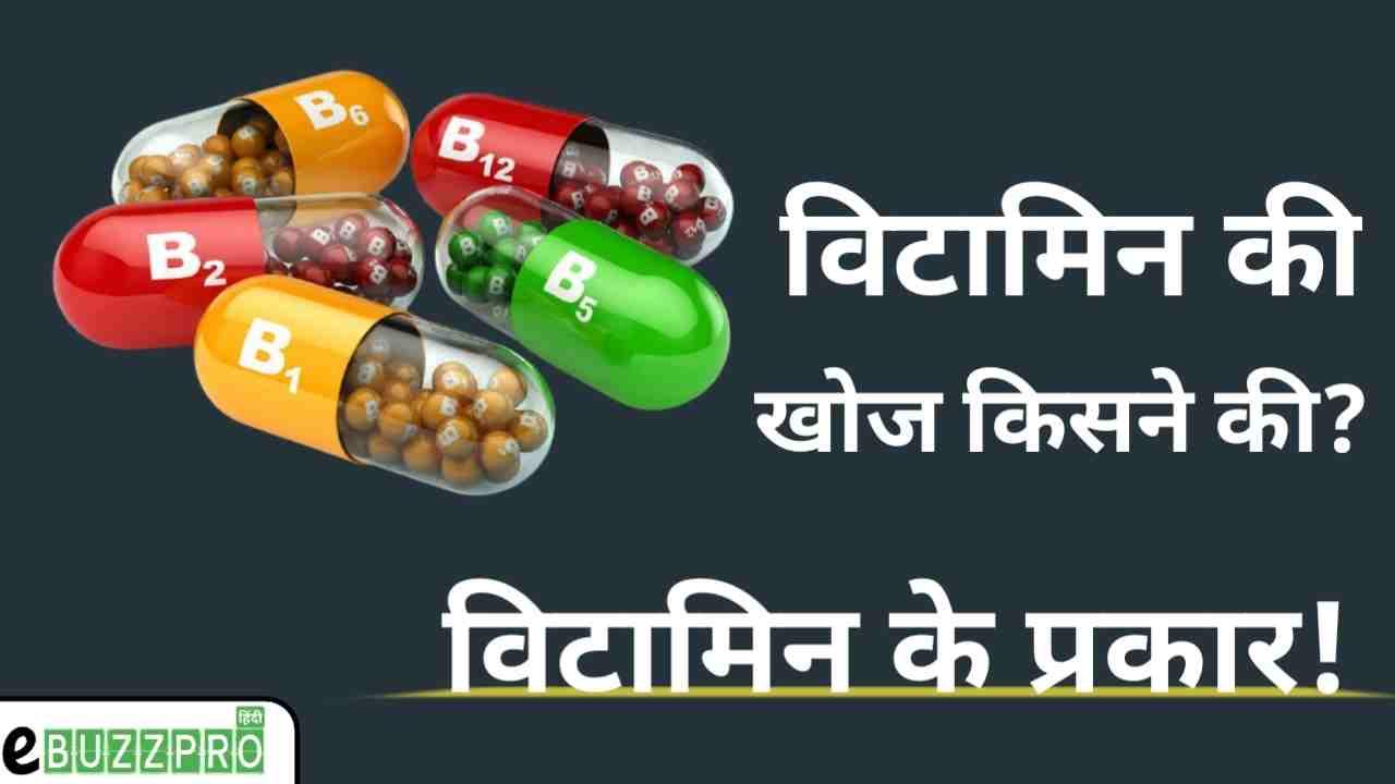 Vitamin Ki Khoj Kisne Ki: विटामिन की खोज किसने की थी?