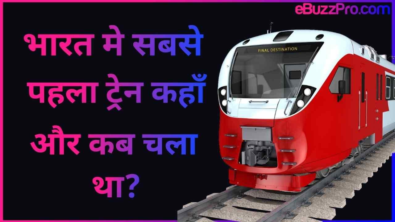 Bharat Me Sabse Pahle Train Kahan Chali Thi: भारत में सबसे पहला ट्रेन कहाँ और कब चला था