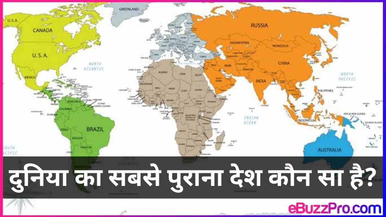 Duniya Ka Sabse Purana Desh Kaun Sa Hai: दुनिया का सबसे पुराना (प्राचीन) देश कौन सा है