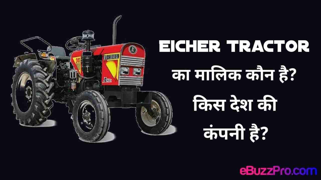 Eicher Company Ka Malik Kaun Hai: आइसर कंपनी का मालिक कौन है