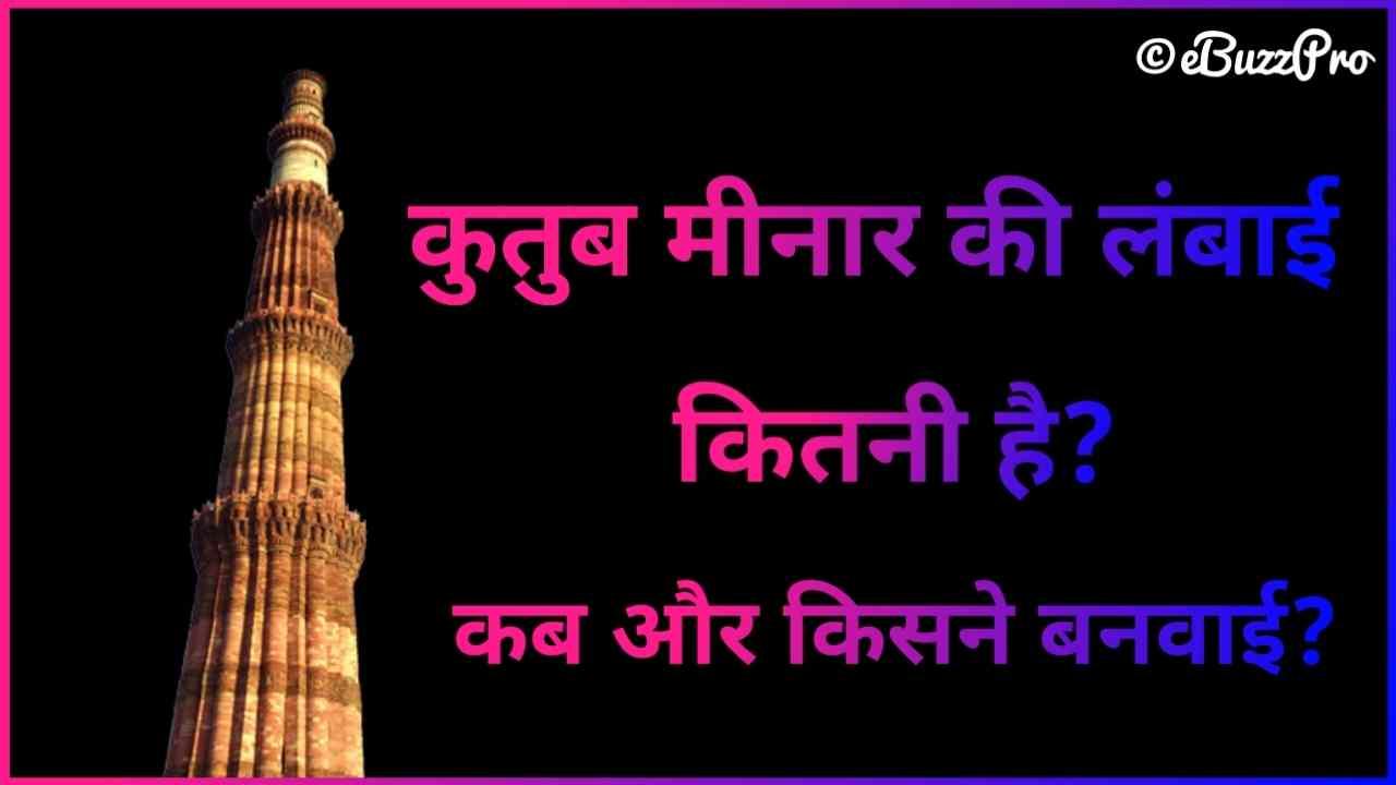 Kutub Minar Ki Lambai Kitni Hai - कुतुब मीनार की लम्बाई कितनी है?