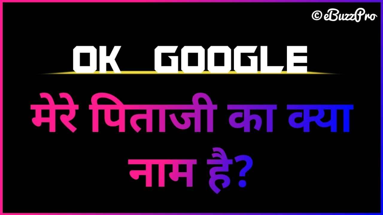 Mere Pitaji Ka Kya Naam Hai - मेरे पिताजी का क्या नाम है