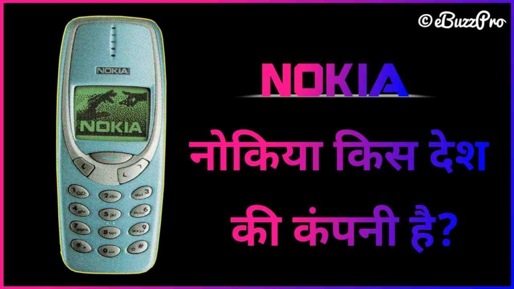 Nokia Kis Desh Ki Company Hai - नोकिया किस देश की कंपनी है