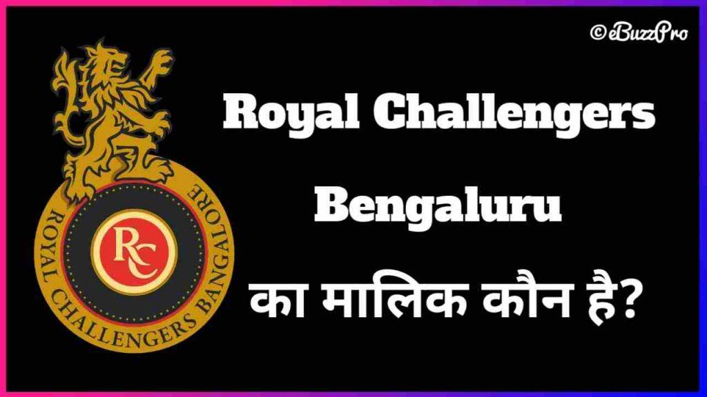 Royal Challengers Bangalore Ka Malik Kaun Hai: रॉयल चैलेंजर्स बैंगलोर का मालिक कौन है
