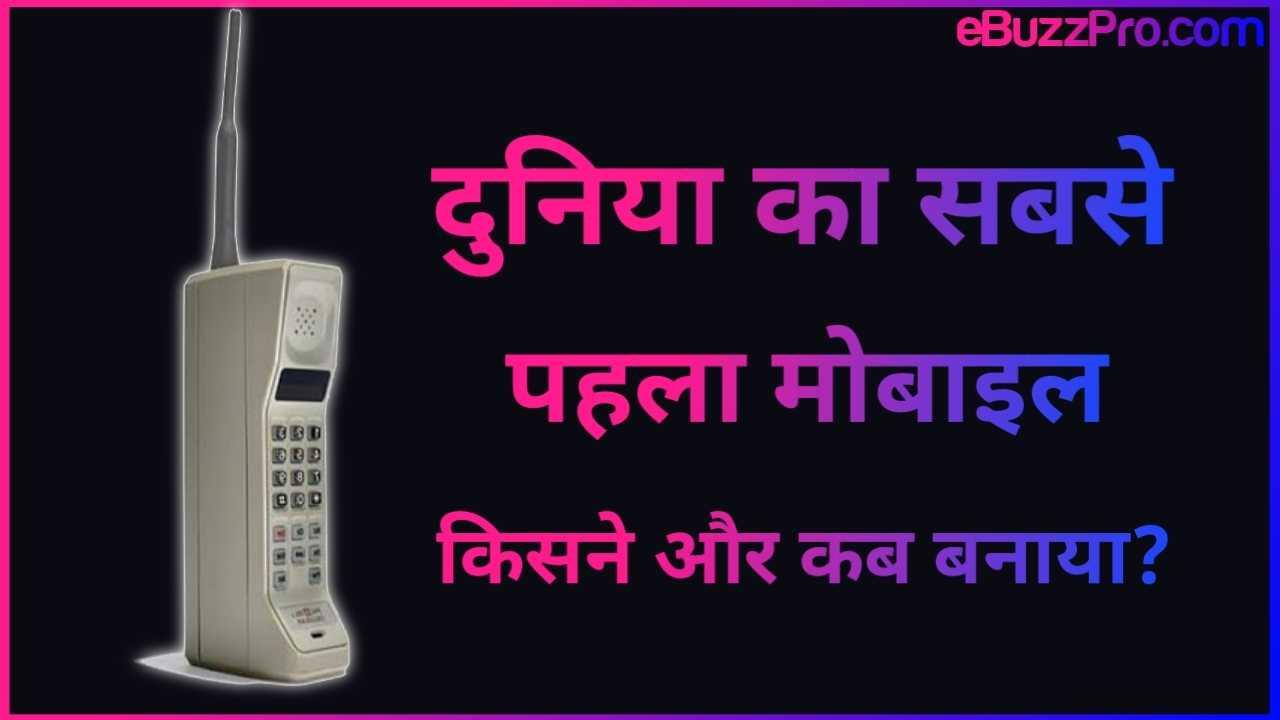 Sabse Pahle Mobile Phone Kisne Banaya: दुनिया में सबसे पहले मोबाइल फोन किसने बनाया था